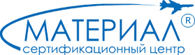 """Сертификационный центр """"МАТЕРИАЛ"""""""